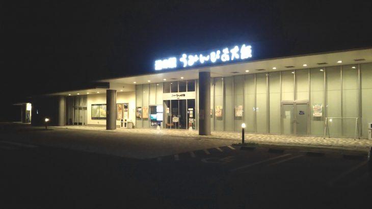 【実走中!】 福井県大飯町「道の駅 うみんぴあ大飯」に到着!