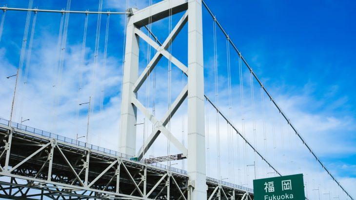 福岡→横浜・東京ドライブの全道程を完了!