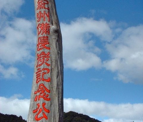 【計画】山陰経由で和歌山県みなべ町の紀州備長炭記念公園へ